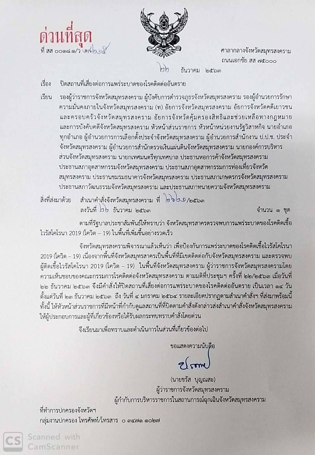 ผู้ว่าราชการจังหวัดสมุทรสงคราม ลงนามประกาศ ปิดสถานที่เสี่ยงต่อการแพร่ระบาดของโรคติดต่ออันตราย 1608645225