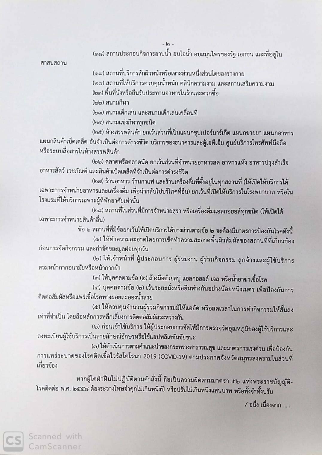 ผู้ว่าราชการจังหวัดสมุทรสงคราม ลงนามประกาศ ปิดสถานที่เสี่ยงต่อการแพร่ระบาดของโรคติดต่ออันตราย 1608645239