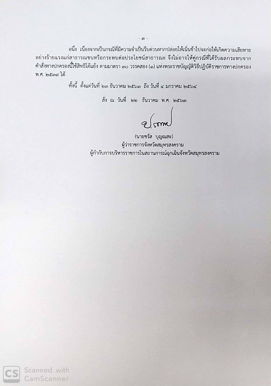 ผู้ว่าราชการจังหวัดสมุทรสงคราม ลงนามประกาศ ปิดสถานที่เสี่ยงต่อการแพร่ระบาดของโรคติดต่ออันตราย 1608645246